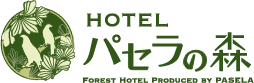 HOTELパセラの森