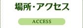 場所・アクセス